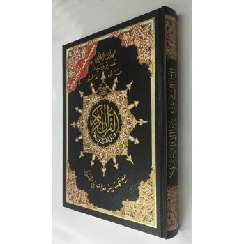 Coran Al-Tajwid - Arabe - Hafs - Grand Format - 25.5 X 35.50 cm