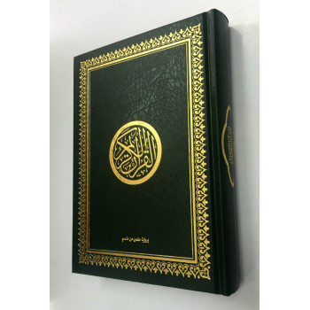 Le Saint Coran Arabe - Grand Format - 17.50 X 24.50 cm - 2429