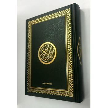 Le Saint Coran Arabe - Petit Format - Couverture Cartonné - 12 X 17 cm - 2868