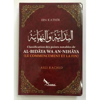 Al Bidayah Wa An-Nihaya - Ibn Kathir - Edition Sana