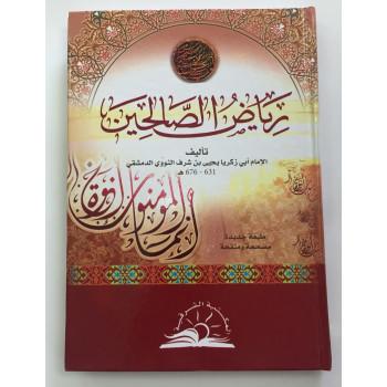 Livre Arabe - Riyad Salihine - rèf 3469