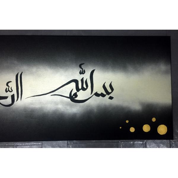 tableau toile calligraphie arabe tr s grand format bismillah erahman erhahim 120 x 40 cm. Black Bedroom Furniture Sets. Home Design Ideas