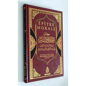 Epitre Morale - Thérapie des Âmes, Purification des Moeurs et Renoncer aux Vilénies - Ibn Hazm - Edition Ibn Badis