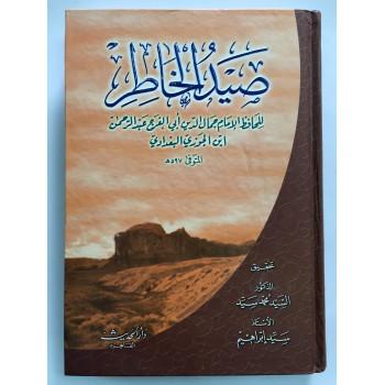 Livre Arabe - Couverture Rigide - rèf 3463