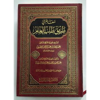 Livre Arabe - Couverture - Simili Cuir - rèf 3467