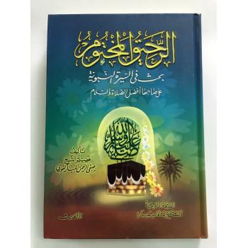 Livre Arabe - Ar-Rahîq al-Makhtoum - Couverture Rigide - rèf 3476