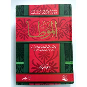 Livre Arabe - Mouwatta - rèf 3677