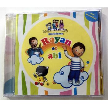 Rayan et Abi - Avec Percussion - Famille Musulmane et Edition Pixelgraph