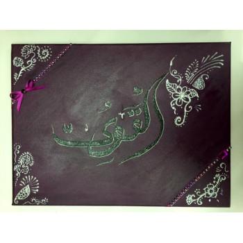 """Tableau Toile - Calligraphie Arabe Moyen Format - Al-Qawî : """"Le Très-Fort"""" - 30 x 40 cm"""