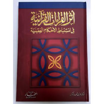 Livre Arabe - rèf 3934