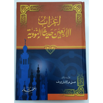 Livre Arabe - rèf 3936