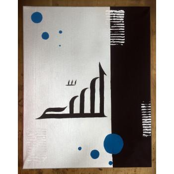 Tableau Toile - Calligraphie Arabe Moyen Format - Allah - 30 x 40 cm