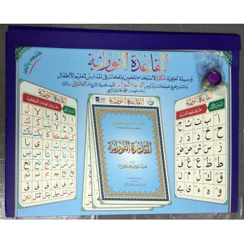 Qaida Nourania - Poster - Qarid Nouranya - Edition Furqan