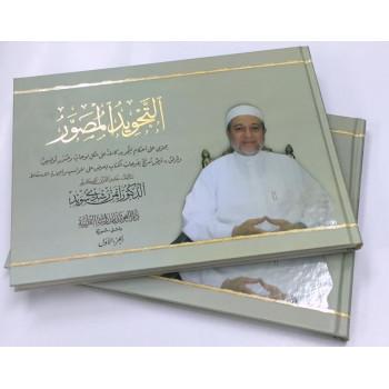 Tajwid Al Moussawar - Dr Ayman Soueid - 2 Volumes + 1 CD