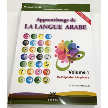 Apprentissage de la Langue Arabe - Vol 1 - de l'Alphabet à la Phrase - Nouvelle Edition Revue, Corigée et Améliorée - Edition Sa
