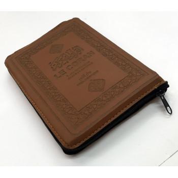 Le Saint Coran Uniquement en Français - Format de Poche 10 x 13,50 cm - Fermeture Eclair - Zipper - Voyage - 4161