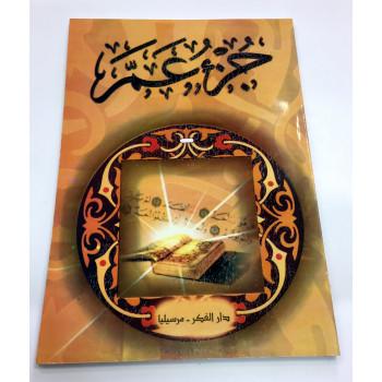 Coran - Juz Amma - Grosse Ecriture