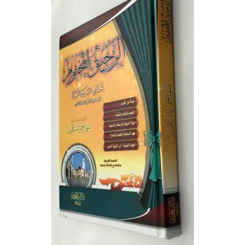 Livre Arabe - Couverture Rigide - rèf 4265